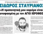 Οι Προπονητές της Αθήνας μιλάνε στην εφημερίδα ΚΟΙΝΩΝΙΚΗ – ΙΣΙΔΩΡΟΣ ΣΤΑΥΡΙΑΝΟΣ: «Η προπονητική μου καριέρα είναι συνυφασμένη με τον ΑΓΙΟ ΙΕΡΟΘΕΟ»