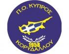 Ήττα από τον Αστέρα Νίκαιας η Κύπρος Κορυδαλλού