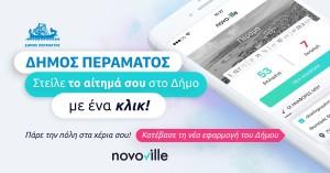 novoville Δήμος Περάματος 4