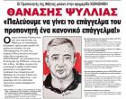 Οι Προπονητές της Αθήνας μιλάνε στην εφημερίδα ΚΟΙΝΩΝΙΚΗ – ΘΑΝΑΣΗΣ ΨΥΛΛΙΑΣ: «Παλεύουμε να γίνει το επάγγελμα του προπονητή ένα κανονικό επάγγελμα!»