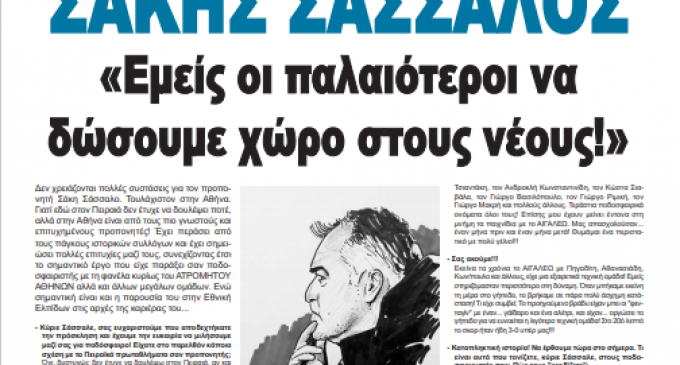 Οι Προπονητές της Αθήνας μιλάνε στην εφημερίδα ΚΟΙΝΩΝΙΚΗ – ΣΑΚΗΣ ΣΑΣΣΑΛΟΣ: «Εμείς οι παλαιότεροι να δώσουμε χώρο στους νέους!»