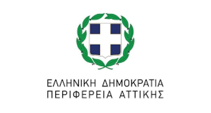 Παρακολουθήστε ζωντά την συνεδρίαση του Περιφερειακού Συμβουλίου Αττικής