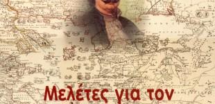 «Μελέτες για τον Ρήγα Βελεστινλή. Τριάντα χρόνια (1990-2020)»