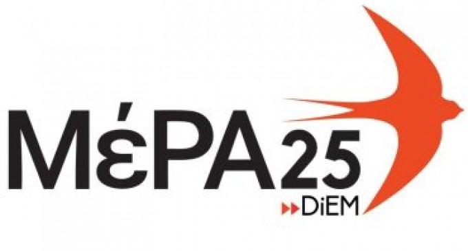 Το ΜέΡΑ25 καταθέτει τροπολογία για την απομάκρυνση των ρυπογόνων βιομηχανιών απόο Κερατσίνι-Δραπετσώνα