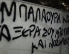 Καταδρομική επίθεση του Ρουβίκωνα στο σπίτι της διοικήτριας του νοσοκομείου «Άγιος Σάββας»