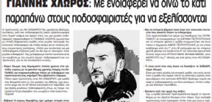 Οι Προπονητές της Αθήνας μιλάνε στην εφημερίδα ΚΟΙΝΩΝΙΚΗ – ΓΙΑΝΝΗΣ ΧΛΩΡΟΣ: Με ενδιαφέρει να δίνω το κάτι παραπάνω στους ποδοσφαιριστές για να εξελίσσονται