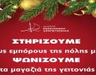 Ο Δήμος Κεραστινίου-Δραπετσώνας δίπλα στους επαγγελματίες της πόλης
