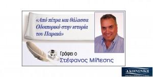 milesis_stili