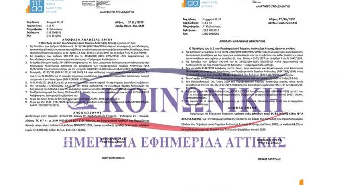 Το Περιφερειακό Ταμείο Ανάπτυξης Αττικής συνεχίζει και μοιράζει (επιλεκτικά;) λεφτά…