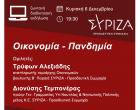 Διαδικτυακή εκδήλωση: Οικονομία – Πανδημία