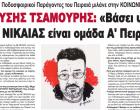 """Οι Ποδοσφαιρικοί Παράγοντες του Πειραιά μιλάνε στην ΚΟΙΝΩΝΙΚΗ – ΔΙΟΝΥΣΗΣ ΤΣΑΜΟΥΡΗΣ: «Βάσει υλικού η ΑΕ ΝΙΚΑΙΑΣ είναι ομάδα Α"""" Πειραιά!»"""