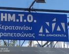 «Ανανέωση» στην τοπική της ΝΔ Κερατσινίου- Δραπετσώνας -Ευχαριστούν τον Δημήτρη Γκανά
