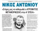 """Οι Προπονητές της Αθήνας μιλάνε στην εφημερίδα ΚΟΙΝΩΝΙΚΗ – ΝΙΚΟΣ ΑΝΤΩΝΙΟΥ: «Στόχος μας να καθιερωθεί ο ΑΤΡΟΜΗΤΟΣ ΜΕΤΑΜΟΡΦΩΣΗΣ στην Α"""" ΕΠΣΑ!»"""