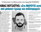 Οι Προπονητές της Αθήνας μιλάνε στην εφημερίδα ΚΟΙΝΩΝΙΚΗ – ΘΩΜΑΣ ΒΟΤΣΑΪΤΗΣ: «Στο ΜΑΡΟΥΣΙ εκτός από μπάσκετ έχουμε και ποδόσφαιρο!»