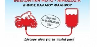 Eθελοντική Μοτο-Αιμοδοσία στο Παλαιό Φάληρο