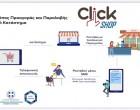 """Το Π.Ε.Σ. Αττικής ενημερώνει για το """"click in shop"""""""