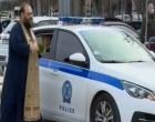 Ιερέας χωρίς μάσκα άγιαζε τα περιπολικά: Αστυνομικός κατέβασε την μάσκα (βίντεο)