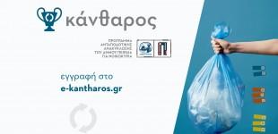 «ΚΑΝΘΑΡΟΣ»: Όσο ανακυκλώνεις, κερδίζεις- Ξεκινά το Πιλοτικό Πρόγραμμα Ανταποδοτικής Ανακύκλωσης για νοικοκυριά στον Δήμο Πειραιά