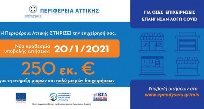 Σε πορεία υλοποίησης το Πρόγραμμα Οικονομικής Ενίσχυσης των Μικρών και Πολύ Μικρών Επιχειρήσεων της Περιφέρειας Αττικής