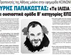 """Οι Προπονητές της Αθήνας μιλάνε στην εφημερίδα ΚΟΙΝΩΝΙΚΗ – ΑΡΓΥΡΗΣ ΠΑΠΑΚΩΣΤΑΣ: «Τα ΙΛΙΣΙΑ 2004 είναι ουσιαστικά ομάδα Β"""" κατηγορίας ΕΠΣΑ!»"""