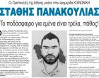 Οι Προπονητές της Αθήνας μιλάνε στην εφημερίδα ΚΟΙΝΩΝΙΚΗ – ΣΤΑΘΗΣ ΠΑΝΑΚΟΥΛΙΑΣ: «Το ποδόσφαιρο για εμένα είναι τρέλα, πάθος!»
