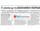ΒΙΟΚΛΙΝΙΚΗ: «Φωνές» Σωματείου για ξαφνικό κλείσιμο στον Πειραιά – Η απάντηση του Ομίλου ΒΙΟΙΑΤΡΙΚΗ στην ΚΟΙΝΩΝΙΚΗ