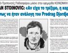 Οι Προπονητές Ποδοσφαίρου μιλάνε στην εφημερίδα ΚΟΙΝΩΝΙΚΗ – ZORAN STOINOVIC: «Αν είχα το τρέξιμο, η καριέρα μου ίσως να ήταν ανάλογη του Predrag Djordjevic!»