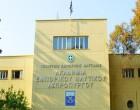 Αναβάθμιση κτιριακών εγκαταστάσεων Δημοσίων Σχολών Εμπορικού Ναυτικού