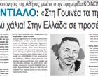 Οι Προπονητές της Αθήνας μιλάνε στην εφημερίδα ΚΟΙΝΩΝΙΚΗ – ΚΑΠΙ ΝΤΙΑΛΟ: «Στη Γουινέα τα πράγματα είναι πολύ χάλια! Στην Ελλάδα σε προσέχουν…»