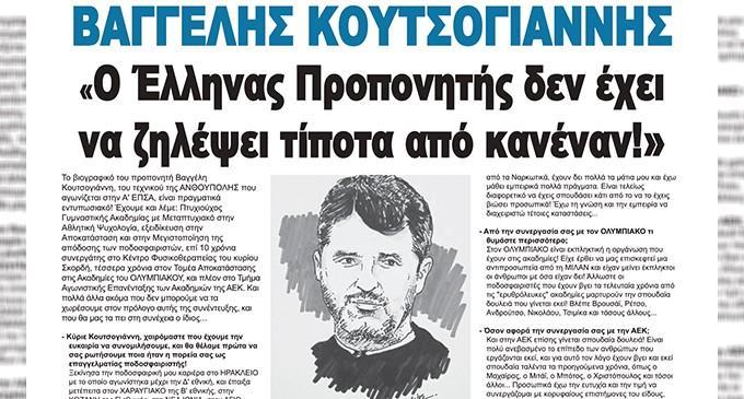Οι Προπονητές της Αθήνας μιλάνε στην εφημερίδα ΚΟΙΝΩΝΙΚΗ – ΒΑΓΓΕΛΗΣ ΚΟΥΤΣΟΓΙΑΝΝΗΣ «Ο Έλληνας Προπονητής δεν έχει να ζηλέψει τίποτα από κανέναν!»