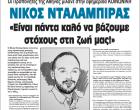Οι Προπονητές της Αθήνας μιλάνε στην εφημερίδα ΚΟΙΝΩΝΙΚΗ – ΝΙΚΟΣ ΝΤΑΛΑΜΠΙΡΑΣ: «Είναι πάντα καλό να βάζουμε στόχους στη ζωή μας!»