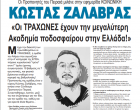 Οι Προπονητές του Πειραιά μιλάνε στην εφημερίδα ΚΟΙΝΩΝΙΚΗ – ΚΩΣΤΑΣ ΖΑΛΑΒΡΑΣ: «Οι ΤΡΑΧΩΝΕΣ έχουν την μεγαλύτερη Ακαδημία ποδοσφαίρου στην Ελλάδα!»