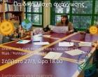 ΠΑΙΔΙΚΗ ΛΕΣΧΗ ΑΝΑΓΝΩΣΗΣ ΣΤΗ ΔΗΜΟΤΙΚΗ ΒΙΒΛΙΟΘΗΚΗ ΓΛΥΦΑΔΑΣ