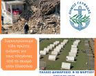 Ο Δήμος Γλυφάδας συγκεντρώνει είδη πρώτης ανάγκης για τους πληγέντες από τον σεισμό στην Ελασσόνα Λάρισας
