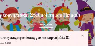 Δημιουργικές αποκριάτικες προτάσεις για παιδιά στο site του Δήμου Πειραιά από παιδαγωγούς των Βρεφονηπιακών Σταθμών