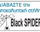 Black SPIDER: Πράσινη Γειτονιά –  Ένα ενδιαφέρον project στην Αγία Βαρβάρα – Πώς χρηματοδοτείται – Tι περιλαμβάνει. / Διαβάστε επίσης «παρασκηνιακές» ειδήσεις για ΣΜΑ και ΜΕΑ Σχιστού, ΒΕΠ και άλλα πολλά…