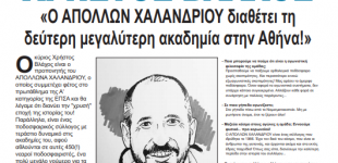 Οι Προπονητές της Αθήνας μιλάνε στην εφημερίδα ΚΟΙΝΩΝΙΚΗ – ΧΡΗΣΤΟΣ ΒΛΑΧΟΣ: «Ο ΑΠΟΛΛΩΝ ΧΑΛΑΝΔΡΙΟΥ διαθέτει τη  δεύτερη μεγαλύτερη ακαδημία στην Αθήνα!»