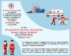 ΣΑΛΑΜΙΝΑ:  Αντιμετώπιση Τροχαίων Ατυχημάτων – Παροχή Πρώτων Βοηθειών