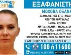 Κρεμασμένη σε σπίτι βρέθηκε η 42χρονη που εξαφανίστηκε από τον Κορυδαλλό