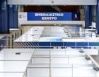 Δύο νέα mega εμβολιαστικά κέντρα σε Περιστέρι και Ελληνικό
