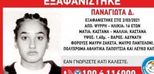 Εξαφανίστηκε 16χρονη στου Ψυρρή -«Συναγερμός» στην Αστυνομία