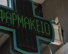 Βουλή: Αφαιρείται η δυνατότητα να κάνουν rapid test οι φαρμακοποιοί