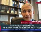 Ο Φάουτσι έκανε δηλώσεις για την Ελλάδα: Τι είπε για τα εμβόλια & παρενέργειες