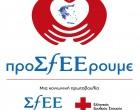 Το ταξίδι του «προΣfΕΕρουμε» σε όλη την Ελλάδα συνεχίζεται…