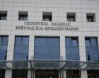 Συναγερμός στο υπουργείο Παιδείας μετά από τηλεφώνημα για βόμβα