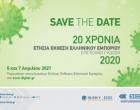 Χαιρετισμός Βασίλη Κορκίδη για την επετειακή παρουσίαση της 20ης Ετήσιας Έκθεσης Ελληνικού Εμπορίου