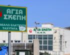 Θρίλερ με το γηροκομείο Χανίων: Χειροπέδες σε νοσηλευτή έπειτα από μήνυση γυναίκας που καταγγέλλεται ως «υπεύθυνη σκευωρίας»