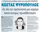 ΚΩΣΤΑΣ ΨΥΡΟΠΟΥΛΟΣ: «Σε όλη την προπονητική μου καριέρα έκανα συνεχώς πρωταθλητισμό!» – Οι Προπονητές της Αθήνας μιλάνε στην εφημερίδα ΚΟΙΝΩΝΙΚΗ