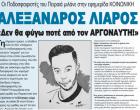 ΑΛΕΞΑΝΔΡΟΣ ΛΙΑΡΟΣ: «Δεν θα φύγω ποτέ από τον ΑΡΓΟΝΑΥΤΗ!» – Οι Ποδοσφαιριστές του Πειραιά μιλάνε στην εφημερίδα ΚΟΙΝΩΝΙΚΗ