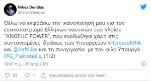 dendias_tweet